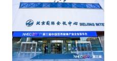 """润盈生物受邀参加""""2020第三届中国营养健康产业企业家年会"""""""