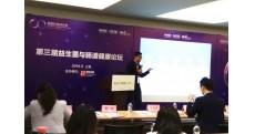 润盈徐煜博士在益生菌肠道营养论演讲精彩瞬间