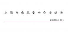 上海市食品安全企业标准-固体饮料标准备案
