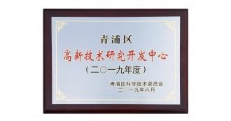 实力认可!润盈生物获2019年度上海青浦区高新技术研发中心资质
